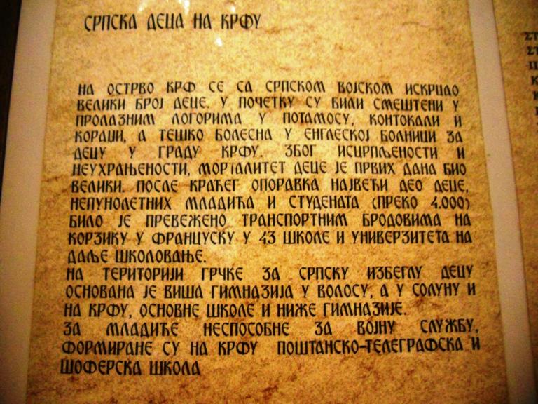 Muzej Srpska kuća